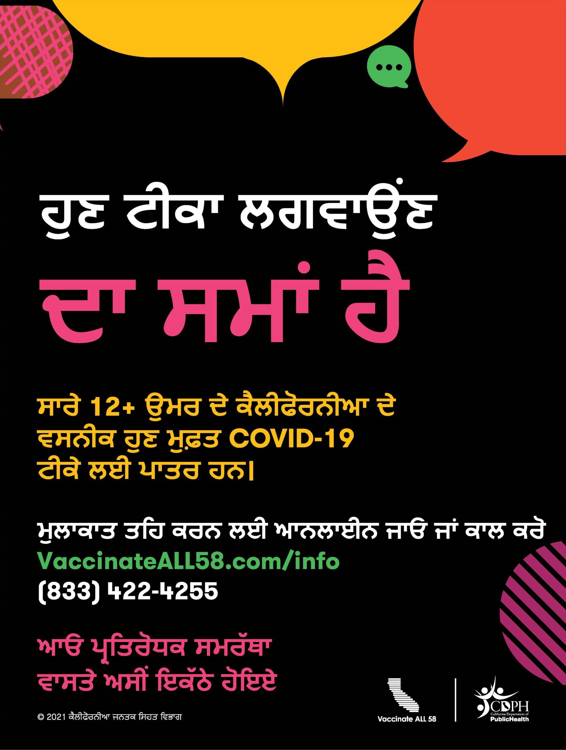 Punjabi Poster